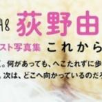 48GまとめJOURNAL