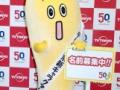 【画像】テレビ東京の新局キャラクターwwwwwwwwwwwww