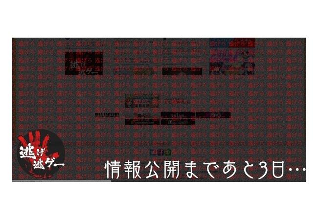 コンパイルハートの公式サイトが「逃げろ」の文字で埋め尽くされる