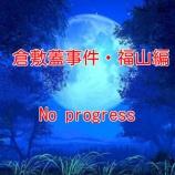 『【倉敷蓋事件・福山編】本当に危ない所を見つけてしまった「No progress」』の画像