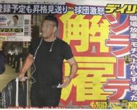 阪神ソラーテ解雇