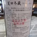 天の戸・夏田冬蔵 亀の尾仕込み 純米大吟醸【秋田の地酒 高良酒屋】