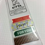 『オジサンも、使って「よか」ですか? キングジム ちいさく持てるマスキングテープ「KITTA」』の画像