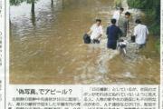 北朝鮮「豪雨で平壌冠水したw助けてw」とコラ画像作って乞食アピール