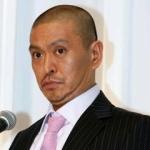 松本人志、日本の政治家の質に言及「清廉潔白な人ばっかりが政治家になったら日本潰れる」
