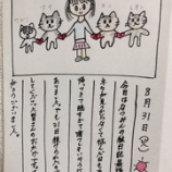 『[ノイミー] 川中子奈月心「なつみんの絵日記 25日目~31日目」』の画像