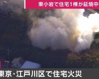【火災速報】江戸川区東小岩で大火事(画像あり)