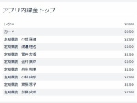 【日向坂46】こさかな、メッセでも圧倒的人気を見せつける!!!