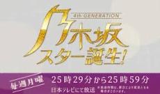 【乃木坂46】この番組は安定してる・・・視聴率が公開に!!!!