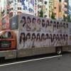 SNH48の選挙カーが秋葉原に出現wwwwwwwwwwwwwwwwwwwwwwwwwwwwwwwww