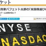 『【寄稿】会社四季報オンラインに掲載されたよ!【前編】個人投資家バフェット太郎の「米国株選び6箇条」』の画像