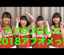 『【動画】アップアップガールズ(プロレス)新年のご挨拶 アプオメっ!!』の画像