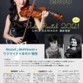 Violin Recital 2021 澤田智恵 Mozart,Beethovenとウクライナの意外な関係