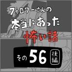 しろやぎの漫画おおめブログ
