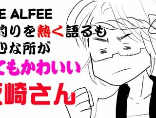 【THEALFEE】「アルフィー坂崎さんが海釣りを熱く語るも肝心なところで可愛いくなってしまう事件が発生」アルフィー漫画マンガイラスト