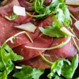 『カロリーが少なくてヘルシーな牛肉の燻製ハム!ブレサオラ』の画像