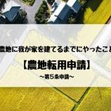 『【農地転用】農地に我が家を建てるまでにやったこと 見積価格(値段)と費用の話 #16』の画像