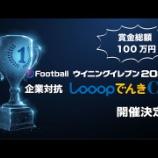 『eFootball ウイニングイレブン2020/企業対抗 LooopでんきCup』の画像