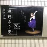 『【乃木坂46】乃木坂駅に掲示された『渡辺みり愛20歳生誕ポスター』のクオリティが高すぎる!!!』の画像