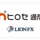 『ヒロセ通商がのりかえキャンペーンを実施! 「令和」になる1月前の平成最後の4月中に他社からの乗り換えの投資家限定で、2,000円贈呈します! 』の画像