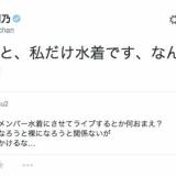 島根でのHKT48「12秒」のコールが最高だったらしい。他、指原の乱DVD目次など