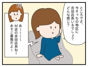 406. 吉田副店長の現在