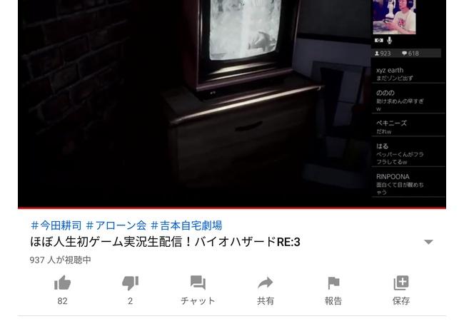 【朗報】今田耕司さん、ゲーム配信してしまう