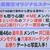 【朗報】指原プロデュース「≠ME」運営、いなぷぅ軍団メンバーを即通報・逮捕!