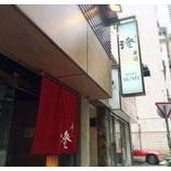 『ハッピーバレーでお寿司ランチ♪『寿司 澄Sumi』』の画像