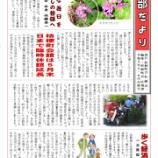 『5月19日 広報紙『各部だより』5・6月合併号』の画像