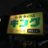 『【食堂巡り】No.10 お食事のお店 キング (高知県高知市)』の画像