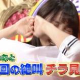 『【乃木坂46】与田祐希 セクシーTシャツ×号泣×風船爆破でカオス状態wwww』の画像