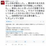 『【乃木坂46】武井壮『橋本奈々未のラスト個握我慢できず参戦したが敗れた。。』』の画像