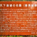 『湖東三山 釈迦山 百済寺へ行ってきました②』の画像