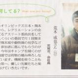 『【熊本】アスリート委員長が新聞で紹介されました』の画像