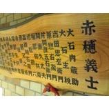 『泉岳寺に立つ』の画像
