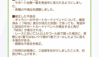 【ウマ娘】運営よりアップデートのお知らせ