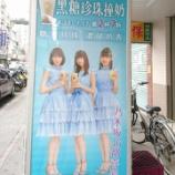 『【乃木坂46】可愛い!セブンイレブン広告『台湾バージョン』の写真がこちら!!!』の画像