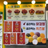 『ホンデ! 맛집! チーズボール専門店!』の画像