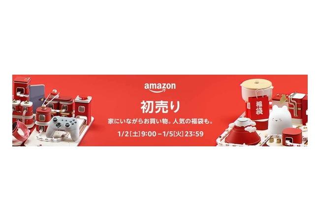 Amazon初売りは1月2日から!「中身が見える福袋」も販売