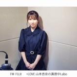 『[イコラブ] 9月22日 FM FUJI「山本杏奈の真夜中 Labo(3周年コンサートの振り返り&来週ゲスト告知…)」実況』の画像