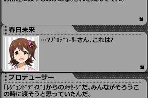 【グリマス】PSL編シーズン1乙女ストーム! [第8話]プラチナスターライブ!