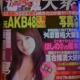 『【連載】週刊大衆』の画像