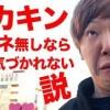 【動画】【検証】ヒカキン、メガネ外せば街で気づかれない説【新潟駅編】