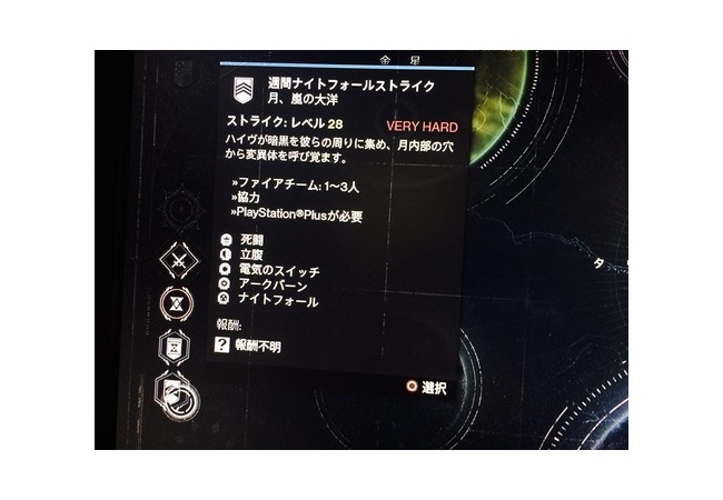 【Destiny】今週のナイトフォールのみんなの反応【月】
