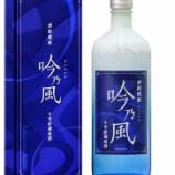 『【新商品】酒粕焼酎「吟乃風(ぎんのかぜ)」8年貯蔵原酒』の画像