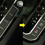 『maniacs Console Decorative Switch for Passat/Arteon装着写真』の画像