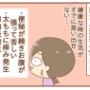 抗がん剤副作用の記録⑤(8~10日目)