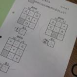 『【北九州】論理的思考パズル』の画像