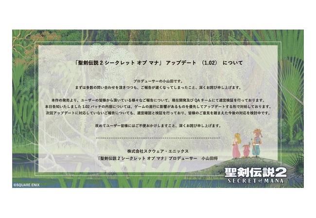 【聖剣伝説2】アップデートでバグゲーから神ゲーに!